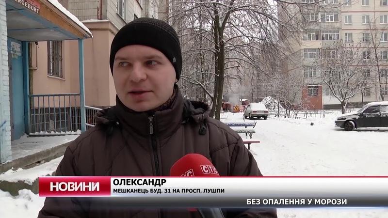 Без опалення у морози опинилися жителі будинків на проспекті Лушпи
