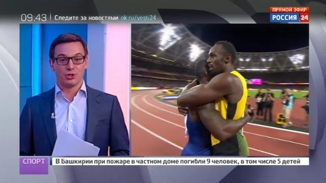 Новости на Россия 24 • Усэйн Болт уходит побежденным