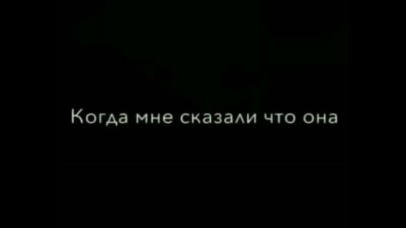 Когда мне сказали💔😔