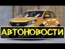 Начали выпускать новый кросс-хэтчбек Lada Xray | Автоновости