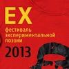 Выставка Герои. Открытие 1 ноября /#expfest2013