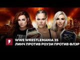 [#My1] РестлМания 35 - Ронда Роузи против Бекки Линч против Шарлотт Флэр