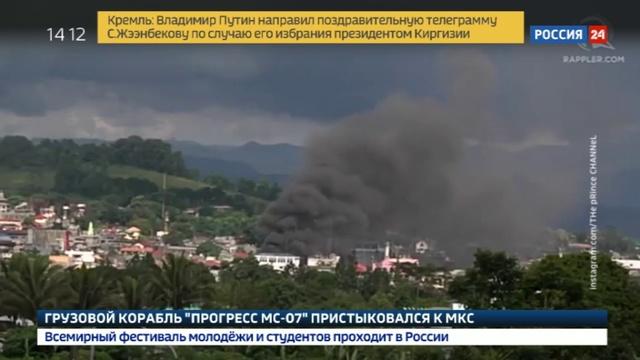 Новости на Россия 24 • Главарей ИГИЛ уничтожили в захваченном городе на Филиппинах