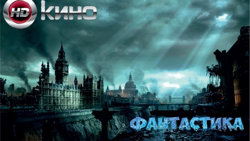 ФИЛЬМ-КАТАСТРОФА 10.5 БАЛЛОВ Апокалипсис (фантастика, триллер) зрителям, достигшим 12 лет