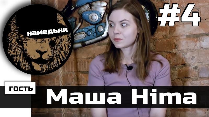 наМЕДЬни 4: Маша Hima - Баттл-рэп, дети и oxxxymiron.