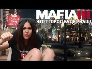 MAFIA III. Горячий Джанго нового поколения =D / РОЗЫГРЫШ КЛЮЧЕЙ