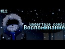 Undertale comic Воспоминание 12 Русский дубляж RUS