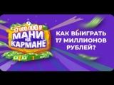 Мани на кармане разыгрывает 17 миллионов рублей