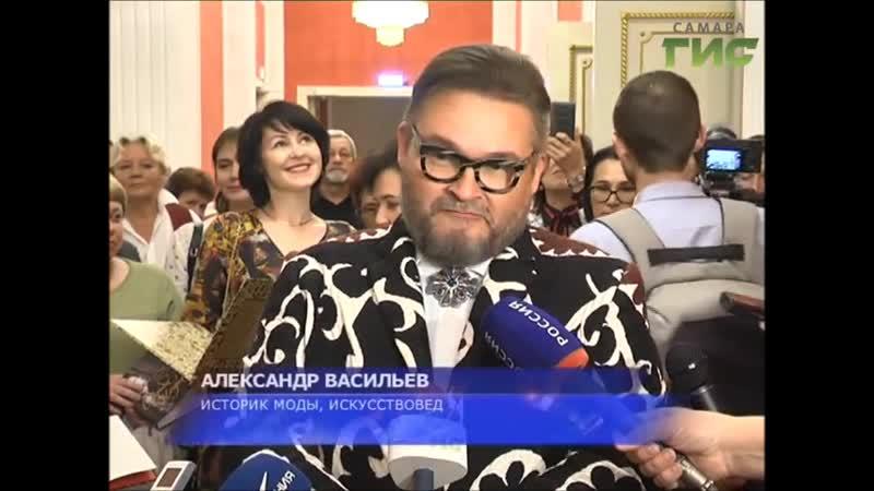 Поволжские сезоны Александра Васильева, Самара, 12.10.2018