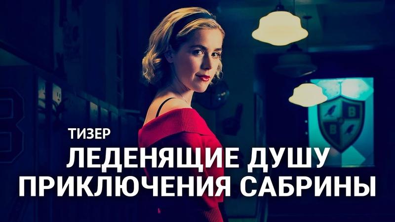 Леденящие душу приключения Сабрины / Chilling Adventures of Sabrina (2 сезон) — Русский тизер