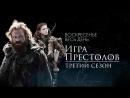 Игра престолов 17 июня на РЕН ТВ