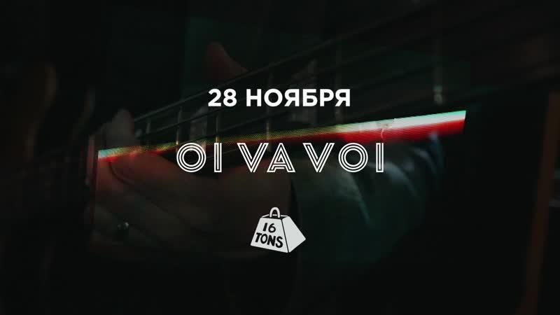 OI VA VOI приглашают на свой концерт 28 ноября!