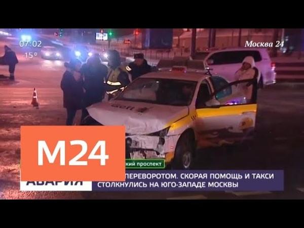 Скорая помощь и такси столкнулись на юго-западе Москвы - Москва 24