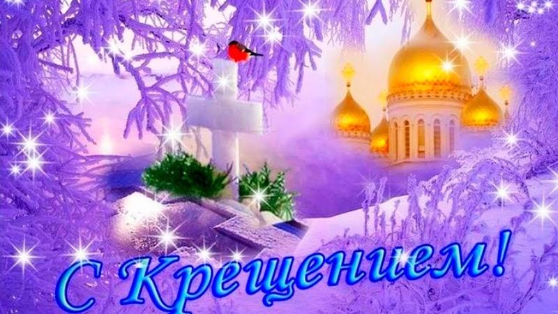 Поздравление с крещением 19 января! Красивые музыкальные поздравления на крещение ZOOBE Муз Зайка