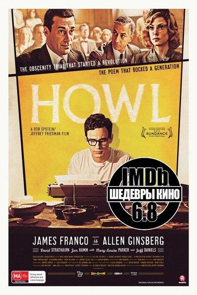 Замечательный, неординарный, кричащий биографический фильм, который однозначно стоит смотреть всем творческим людям в поисках вдохновения и поклонникам игры Джеймса Франко!