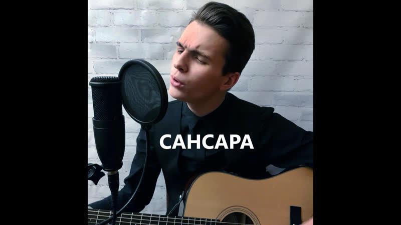 Василий Гогунский Сансара Баста cover