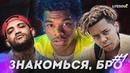 Русские Рэперы СВОРУЮТ у них! Joyner Lucas, YBN Cordae, Lil Baby - кто ЭТО? /Биография/ ЗБ 1