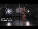 Анастасия Висюлина педагог Anix Dance