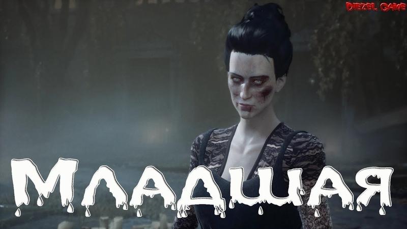 Vampyr (17) Босс Мэри Рид - Игра 2018 - Прохождение на русском » Freewka.com - Смотреть онлайн в хорощем качестве