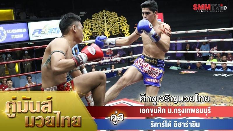 คู่3 เอกขุนศึก ม.กรุงเทพธนบุรี VS ริคาร์โด้ อิฮาร่ายิม (AekKhunsuek - Ricardo Ihara Gym)