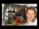Андрей Валентий. Малиновый звон на заре