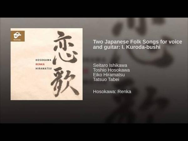 Two Japanese Folk Songs for voice and guitar: I. Kuroda-bushi