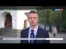 Грядет раскол؟ РПЦ разрывает отношения с Константинополем Россия 24
