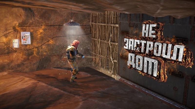 RUST - Забыли улучшить стену. Чем меньше дом тем больше ресурсов