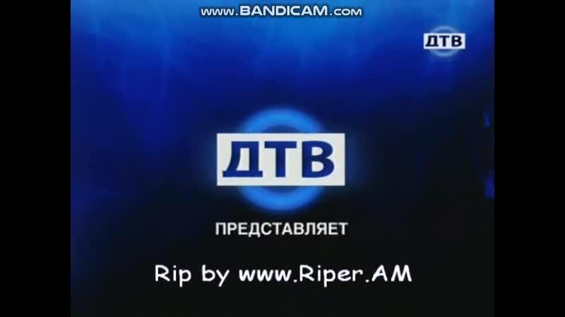 Заставка ДТВ представляет (2009-2010)