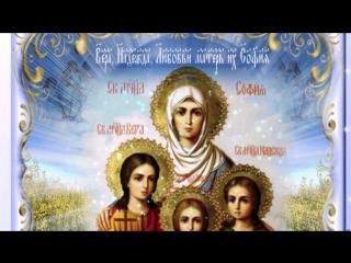 Поздравление Веры, Надежды, Любви, Софии - празднуют День Ангела и именины 30 се