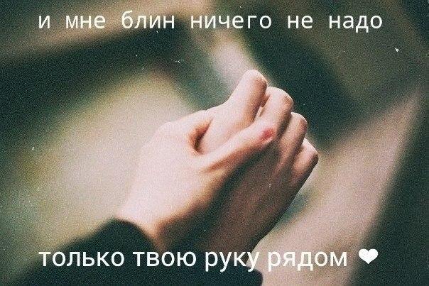 хочется тебя:
