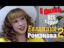 Детектив «Евлампия Романова» Созвездие жадных псов
