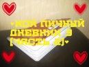 ♥Мой личный дневник 3(2 часть)♥