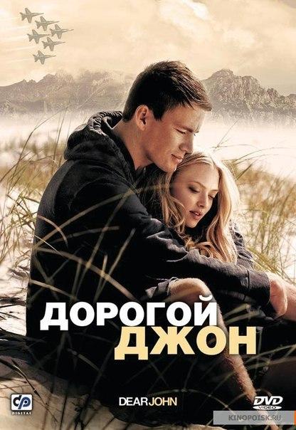 Дорогой Джон (2010)