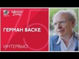 Венецианский кинофестиваль: интервью с Германом Васке