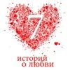 7 историй о Любви