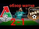 Локомотив-Урал 2-1 обзор 26.08.17