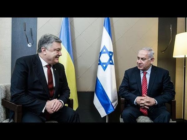 «Порошенко не удалось достичь цели визита». Зачем президент Украины отправился в Иерусалим