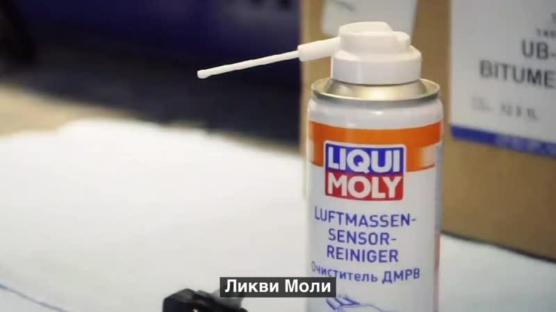 LIQUI MOLY Очиститель ДМРВ Luftmassensensor-Reiniger