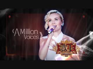 Премьера! Полина Гагарина - A Million Voices (покорила Китай)