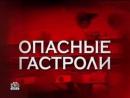 ☭☭☭ Следствие Вели с Леонидом Каневским (07.03.2008). «Опасные гастроли» ☭☭☭