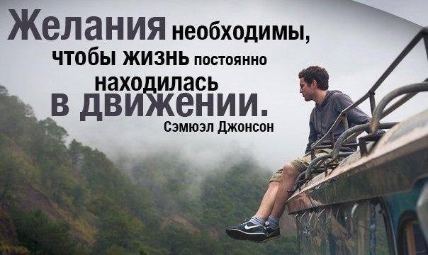 #Движение #цель #мечта #мотивация