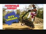 Гусеничный самокат DTV Shredder Nitro Circus