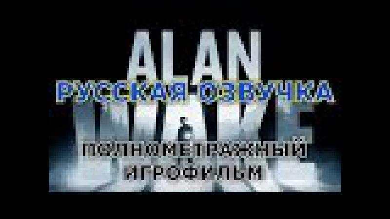 Полнометражный Alan Wake — Игрофильм (РУССКАЯ ОЗВУЧКА) Все сцены HD Cutscenes