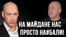 СРОЧНО! Гордон рассказал всю правду о Майдане!