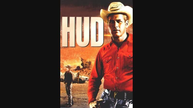 Хад 1963. ( Hud ) реж.М.Ритт