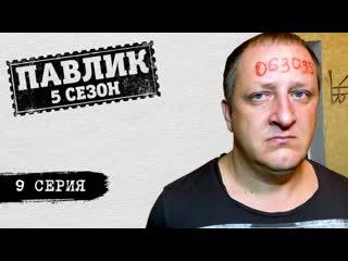 ПАВЛИК 5 СЕЗОН - 9 серия