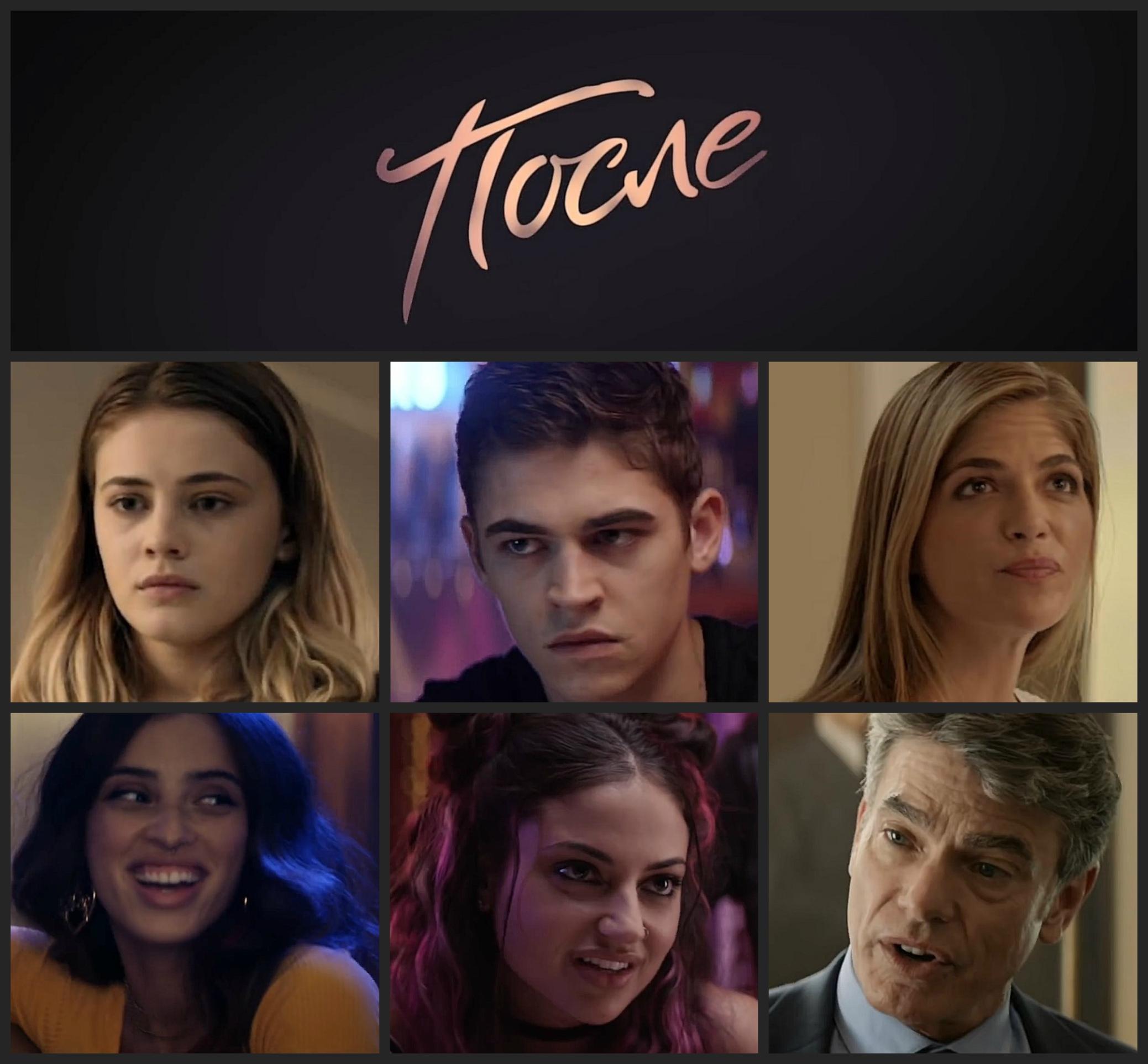 После 2019 фильм актёры и роли