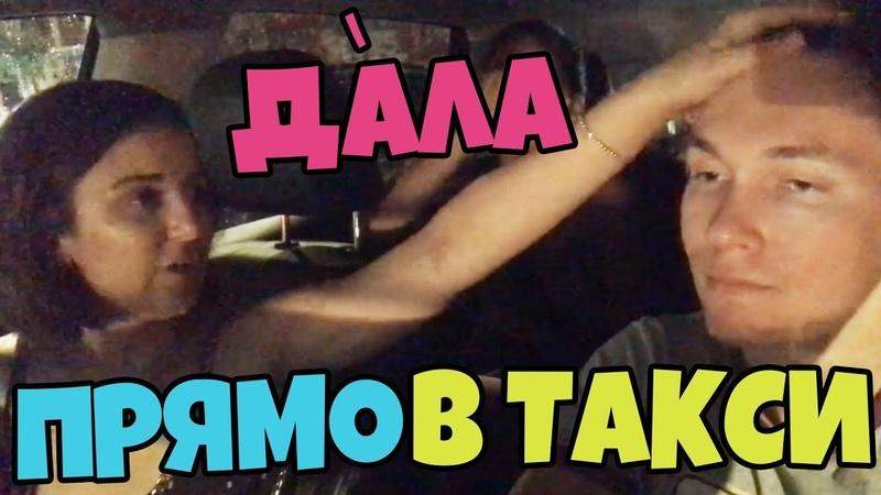 Девушка Захотела Таксиста   Американец Пробует Баранку