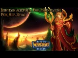 Warcraft 3 Рок мстителей прохождение. Рок Нер-Зула